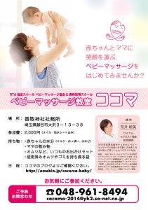 babymassage01