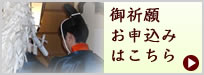 越谷香取神社御祈願お申込みフォーム