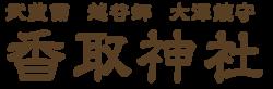 埼玉県越谷香取神社|安産祈願・七五三等