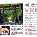 たまごクラブ9月号に安産神社