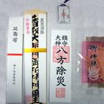 gokitou_housaiyoke_01